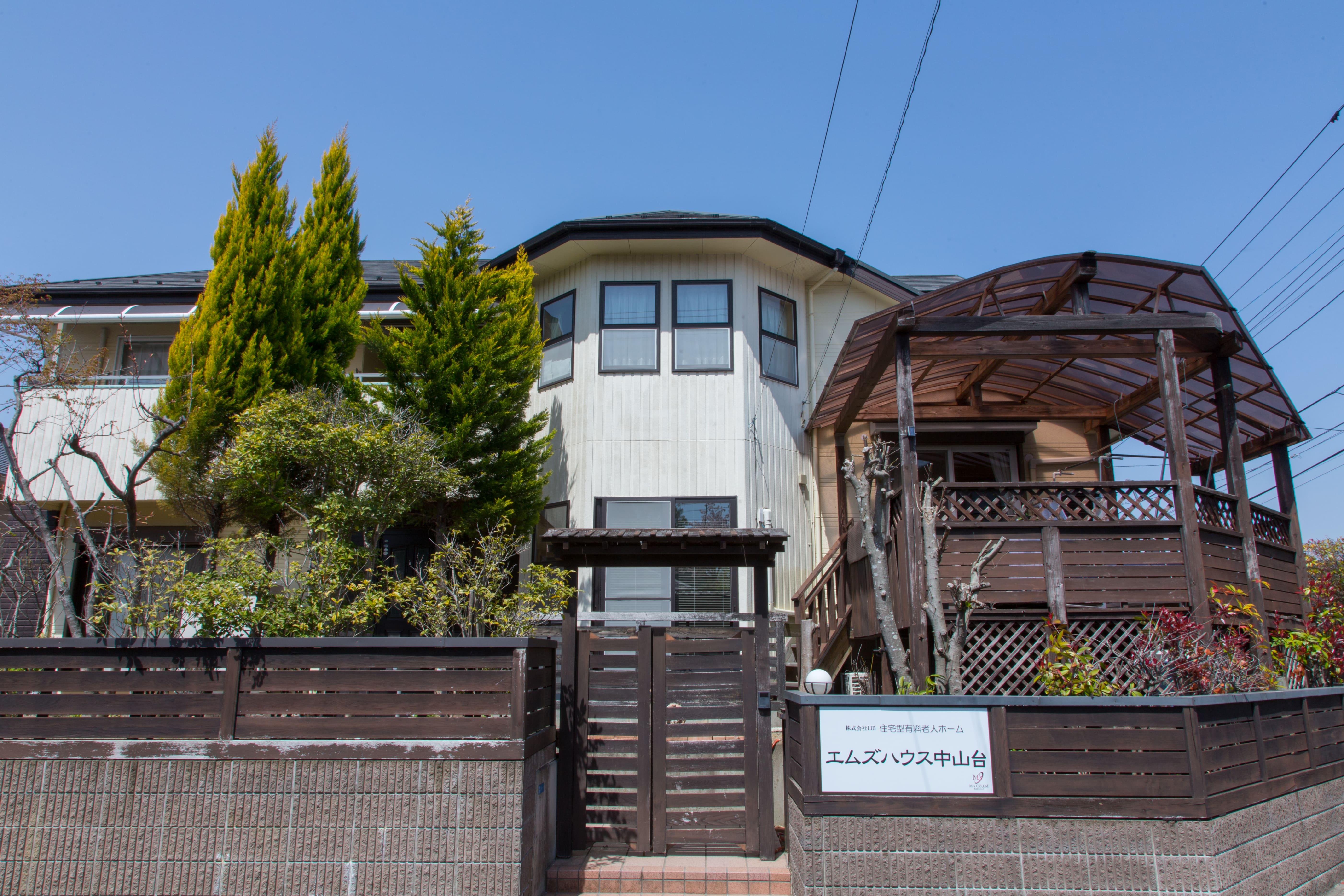 092 住宅型有料老人ホームエムズハウス中山台